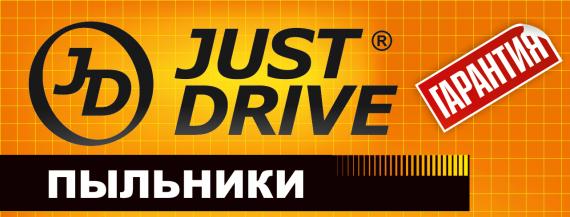 Новинка! Пыльники ШРУСов и рулевых реек «JUST DRIVE»